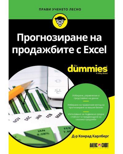 Прогнозиране на продажбите с Excel For Dummies - 1
