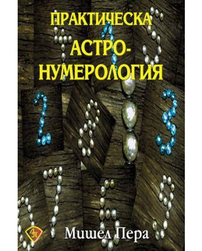 Практическа астронумерология - 1