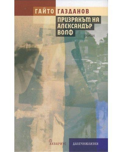 Призракът на Александър Волф - 1