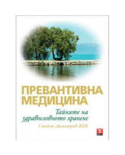 Превантивна медицина - 1