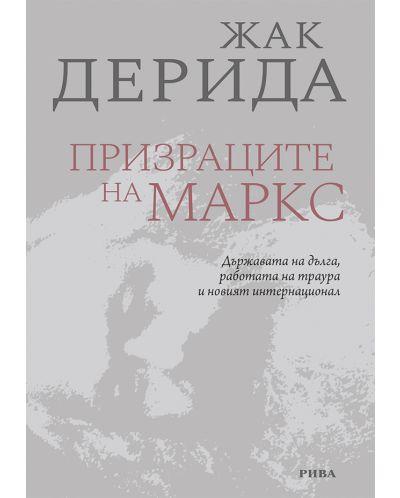 Призраците на Маркс - 1