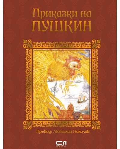 Приказки на Пушкин - 1