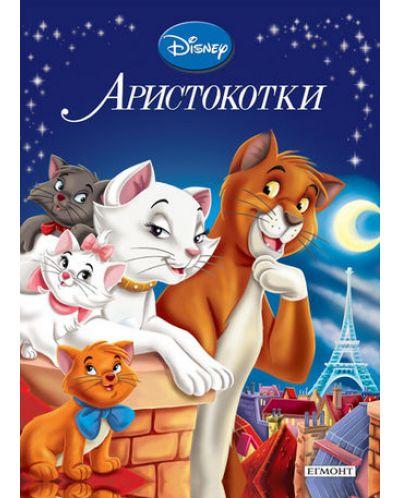 Аристокотки (Приказна колекция 4) - 1