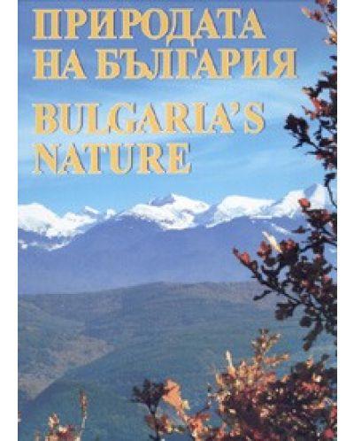 Природата на България. Bulgaria`s nature (твърди корици) - 1