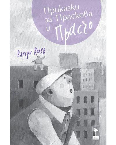 Приказки за Праскова и Прасчо - 1