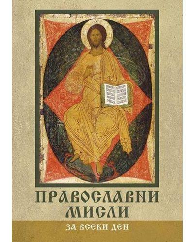 Православни мисли за всеки ден - 1