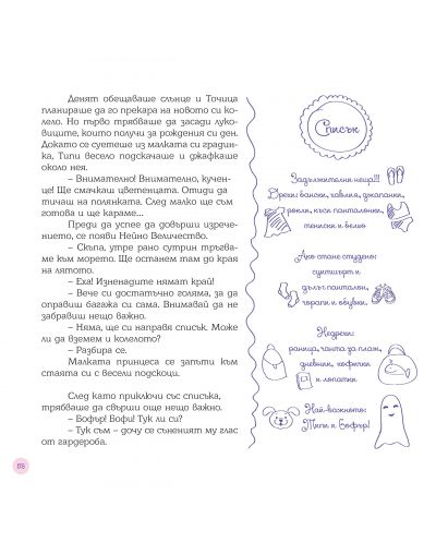 priklyucheniyata-na-tochica-10 - 11