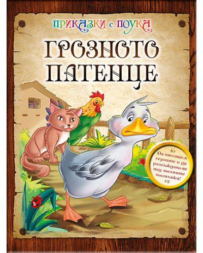 Приказки с поука: Грозното патенце - 1
