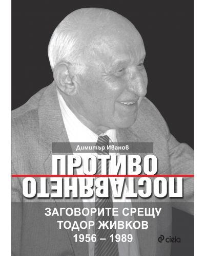 Противопоставянето. Заговорите срещу Тодор Живков 1956 – 1989 - 1