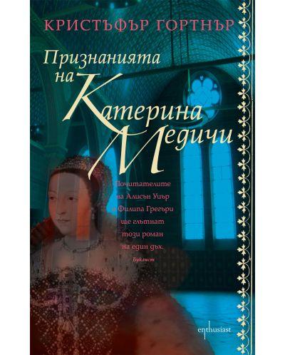 Признанията на Катерина Медичи - 1