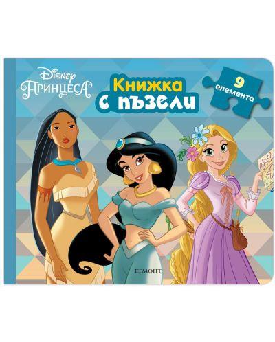 Книжка с пъзели: Принцеса - 1