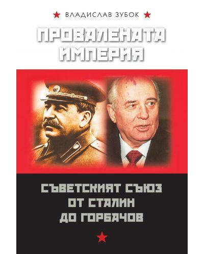 Провалената империя. Съветският съюз от Сталин до Горбачов - 1