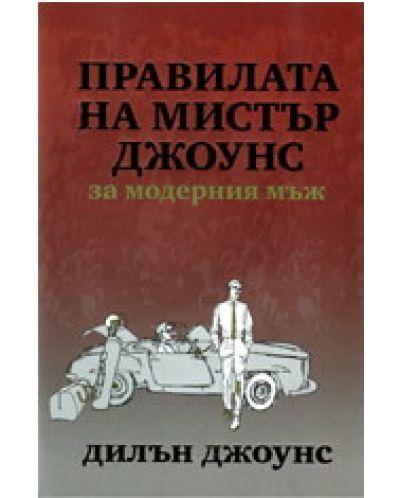 Правилата на мистър Джоунс за модерния мъж (твърди корици) - 1
