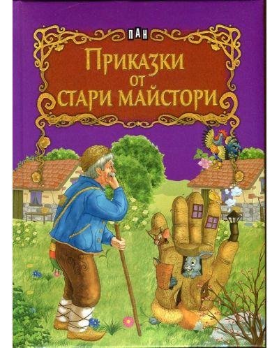 Приказки от стари майстори - 1