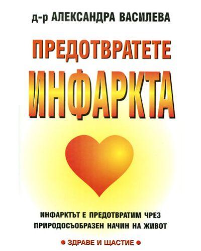 Предотвратете инфаркта - 1