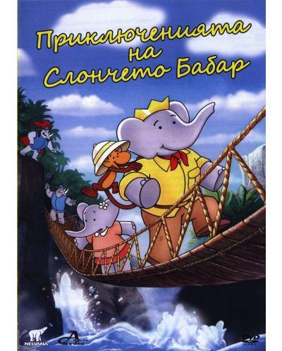 Приключенията на слончето Бабар (DVD) - 1