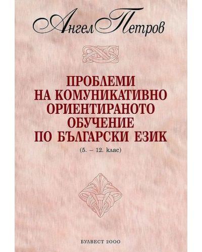 Проблеми на комуникативно ориентираното обучение по български език (5-12. клас) - 1