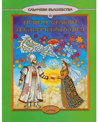 Принц Атакан и Слънчевата фея (Слънчеви вълшебства 10) - 1