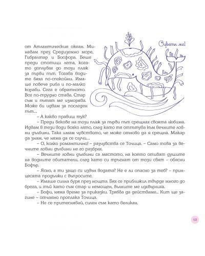 priklyucheniyata-na-tochica-15 - 16