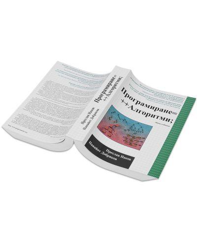 Програмиране= ++Алгоритми; (Пето издание) - 5