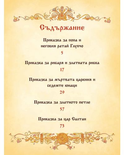 Приказки на Пушкин - 2