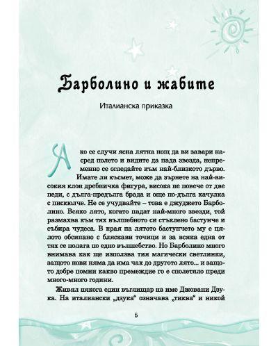Приказна съкровищница: Нови вълшебни приказки - 3