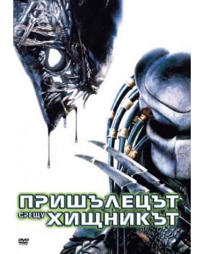 Пришълецът срещу Хищникът (DVD) - 1