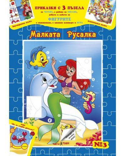 Приказки с три пъзела 3: Малката русалка + CD - 1