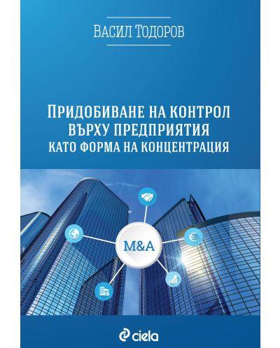 Придобиване на контрол върху предприятия като форма на концентрация - 1