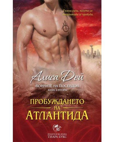 Пробуждането на Атлантида (Воините на Посейдон 2) - 1