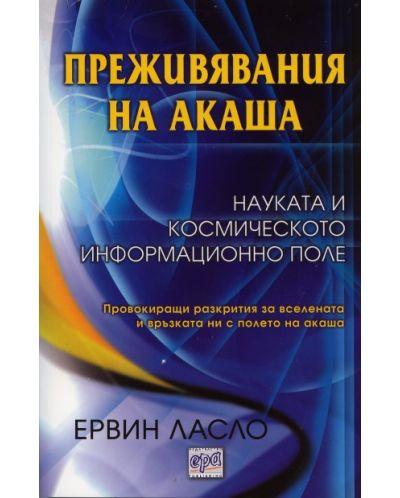 Преживявания на акаша - 1