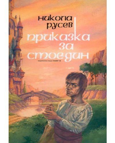 Приказка за Стоедин - 1