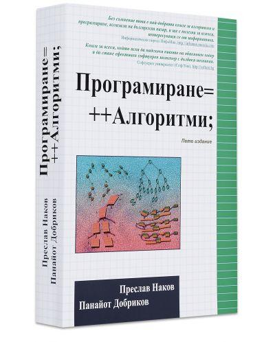 Програмиране= ++Алгоритми; (Пето издание) - 1