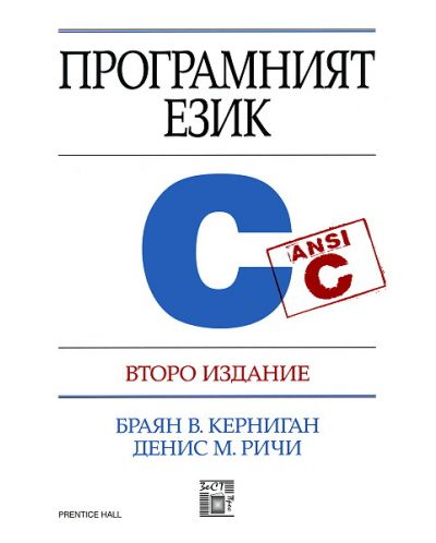 Програмният език C - 1