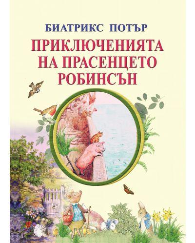 Приключенията на прасенцето Робинсън - 1