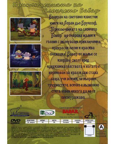 Приключенията на слончето Бабар (DVD)-1 - 2