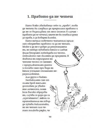 Правата на читателя - 3