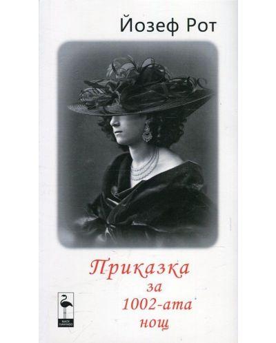 prikazka-za-1002-ata-nosch - 1