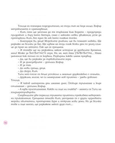 priklyucheniyata-na-tochica-16 - 17