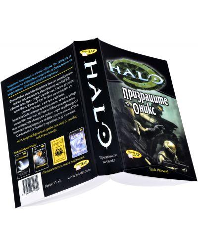 HALO: Призраците на Оникс - 2