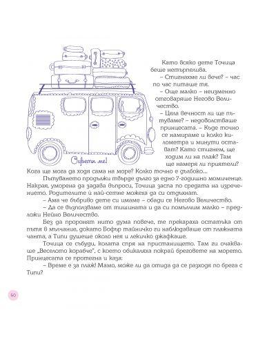 priklyucheniyata-na-tochica-12 - 13