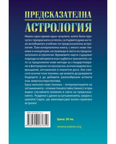 Предсказателна астрология. Орелът и чучулигата (Бернадет Брейди) - 2