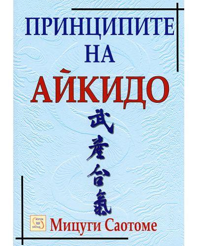 Принципите на Айкидо - 1