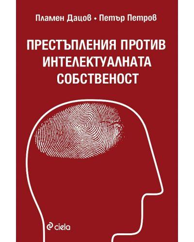 Престъпления против интелектуалната собственост - 1