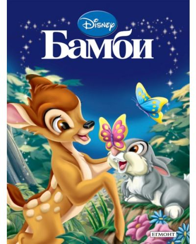 Приказна колекция: Бамби - 1