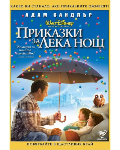Приказки за лека нощ (DVD) - 1