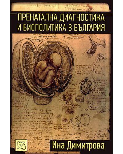 Пренатална диагностика и биополитика в България - 1