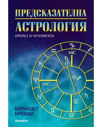 Предсказателна астрология. Орелът и чучулигата (Бернадет Брейди) - 1