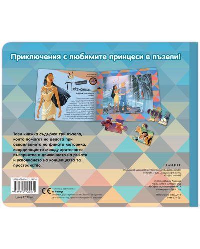Книжка с пъзели: Принцеса - 2