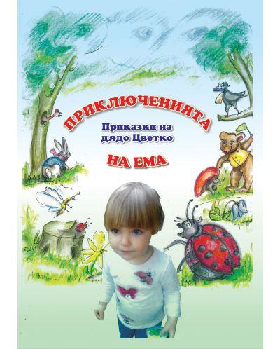 Приключенията на Ема - 1